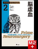 プライム脳神経外科 2 脳虚血