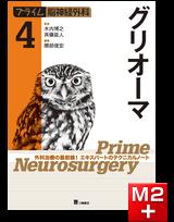 プライム脳神経外科 4 グリオーマ