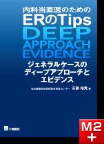 内科当直医のためのERのTips―ジェネラルケースのディープアプローチとエビデンス