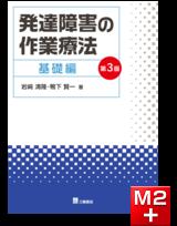 発達障害の作業療法 基礎編【第3版】
