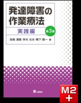 発達障害の作業療法 実践編【第3版】