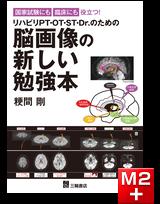 国家試験にも臨床にも役立つ!リハビリPT・OT・ST・Dr.のための脳画像の新しい勉強本