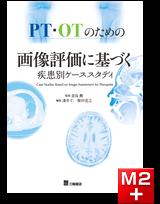 PT・OTのための画像評価に基づく疾患別ケーススタディ