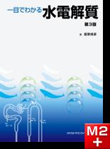 一目でわかる水電解質 第3版