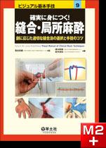 ビジュアル基本手技シリーズ 確実に身につく!縫合・局所麻酔