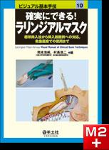 ビジュアル基本手技シリーズ 確実にできる!ラリンジアルマスク