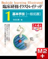臨床研修イラストレイテッド 第1巻 基本手技[一般処置]改訂第4版