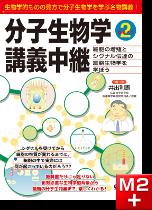 分子生物学講義中継 Part2 ~細胞の増殖とシグナル伝達の細胞生物学を学ぼう