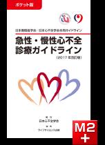 急性・慢性心不全診療ガイドライン(2017年改訂版)
