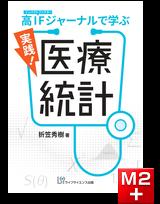 高インパクトファクタージャーナルで学ぶ 実践!医療統計