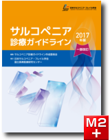 サルコペニア診療ガイドライン 2017 年版 一部改訂