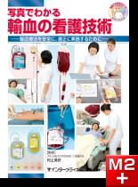 写真でわかる輸血の看護技術