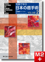 写真で学ぶ 日本の癌手術 Vol.2