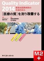 Quality Indicator 2014 [医療の質]を測り改善する 聖路加国際病院の先端的試み