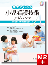 写真でわかる小児看護技術アドバンス [動画付き]