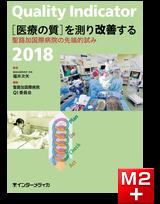 Quality Indicator 2018[医療の質]を測り改善する 聖路加国際病院の先端的試み