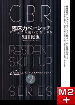 CBRレジデント・スキルアップシリーズ2 臨床力ベーシック