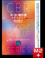 CBRレジデント・スキルアップシリーズ4 手・足・腰診療スキルアップ