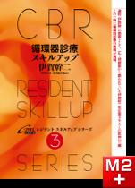 CBRレジデント・スキルアップシリーズ3 循環器診療スキルアップ