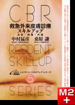 CBRレジデント・スキルアップシリーズ5 救急外来皮膚診療スキルアップ―皮疹・熱傷・外傷