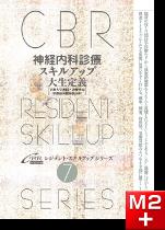 CBRレジデント・スキルアップシリーズ7 神経内科診療スキルアップ