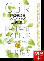 CBRレジデント・スキルアップシリーズ8 呼吸器診療スキルアップ