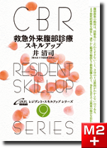CBRレジデント・スキルアップシリーズ9 救急外来腹部診療スキルアップ