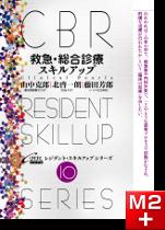 CBRレジデント・スキルアップシリーズ10 救急・総合診療スキルアップ