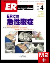 ERマガジン Vol.5 No.4(2008年冬号) ERでの急性腹症