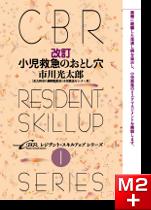 CBRレジデント・スキルアップシリーズ1 改訂 小児救急のおとし穴