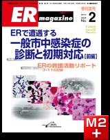 ERマガジン Vol.8 No.2(2011年夏号) ERで遭遇する一般市中感染症の診断と初期対応[前編]
