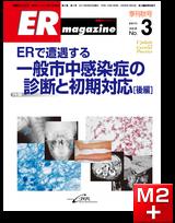 ERマガジン Vol.8 No.3(2011年秋号) ERで遭遇する一般市中感染症の診断と初期対応[後編]