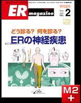 ERマガジン Vol.9 No.2(2012年夏号) どう診る?何を診る?ERの神経疾患
