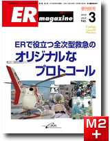 ERマガジン Vol.9 No.3(2012年秋号) ERで役立つ全次型救急のオリジナルなプロトコール