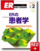 ERマガジン Vol.10 No.2(2013年夏号) ERの患者学―患者がわかればERができる!