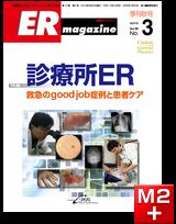 ERマガジン Vol.10 No.3(2013年秋号) 診療所ER―救急の good job 症例と患者ケア