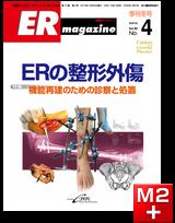 ERマガジン Vol.10 No.4(2013年冬号) ERの整形外傷―機能再建のための診察と処置