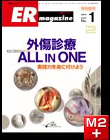ERマガジン Vol.11 No.1(2014年春号) 外傷診療 ALL IN ONE ―実践力を身に付けよう