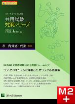 共用試験対策シリーズ 第8巻・内分泌・代謝(第2版)