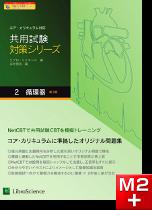 共用試験対策シリーズ 第2巻・循環器(第3版)