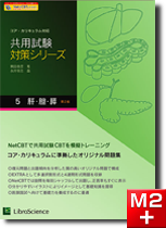 共用試験対策シリーズ 第5巻・肝・胆・膵(第2版)