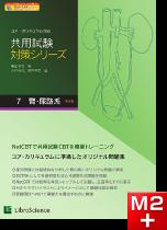 共用試験対策シリーズ 第7巻・腎・尿路系(第2版)