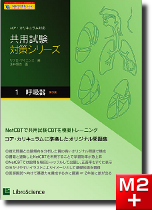 共用試験対策シリーズ 第1巻・呼吸器(第3版)