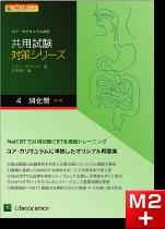 共用試験対策シリーズ 第4巻・消化管(第3版)