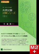 共用試験対策シリーズ 第6巻・血液(第2版)
