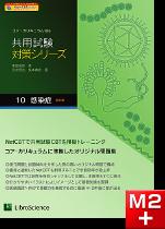 共用試験対策シリーズ 第10巻・感染症(第2版)