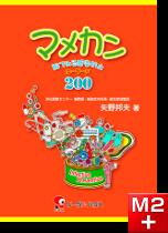 マメカン~絵でみる感染防止キーワード200