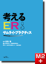 考えるER -サムライ・プラクティス