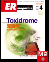 ERマガジン Vol.11 No.4(2014年冬号) Toxidrome 薬毒物を疑った時のアプローチ