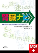 腎臓ナビ―腎臓が好きになる 総合診療のためのガイドブック